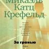 Микаэль Катц Крефельд «За гранью»