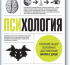 Пол Клейнман «Психология»