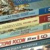 Федеральный перечень школьных учебников сократили