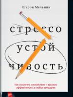 Шэрон Мельник «Стрессоустойчивость»