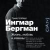 Шёберг Тумас «Ингмар Бергман. Жизнь, любовь и измены»