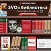 Виртуальная библиотека открылась в аэропорту Шереметьево