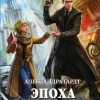 Александра Гардт «Эпоха лишних смыслов»