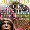 Ричард Докинз «Рассказ предка. Паломничество к истокам жизни»