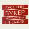«Русский Букер» опубликовал лонг-лист