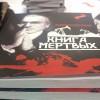 «Ходорковский. Книга мертвых»