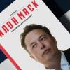 Эшли Вэнс «Илон Маск. Tesla, SpaceX и дорога в будущее»