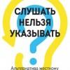 Эдгар Шейн «Слушать нельзя указывать»