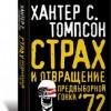 Хантер С. Томпсон «Страх и отвращение предвыборной гонки '72»