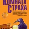 Вадим Левенталь «Комната страха»