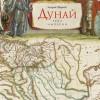 Андрей Шарый «Дунай. Река империй»