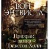 Вон Энтвистл «Призрак замка Тракстон-Холл. Мистические записки сэра Артура Конан Дойла»