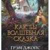 Грэм Джойс «Как бы волшебная сказка»