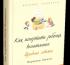 Виржини Дюмон «Как испортить ребенка воспитанием. Вредные советы»