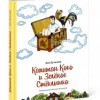 Лев Кузьмин «Капитан Коко и зелёное стёклышко»