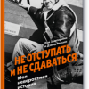 В России издали книгу героя фильма «Несломленный»