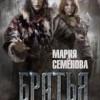 Мария Семенова «Братья. Тайный воин»