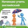 Н.Б. Караванова «Начинаю учить английский»