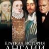 Саймон Дженкинс «Краткая история Англии»