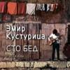 Сборник рассказов Эмира Кустурицы издали в России