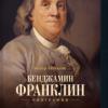 Уолтер Айзексон «Бенджамин Франклин. Биография»