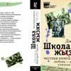 Дмитрий Быков «Школа жизни»