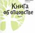 Андрей Лоргус «Книга об отцовстве»