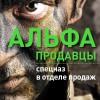 Тимур Асланов «Альфа-продавцы: спецназ в отделе продаж»