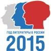 В Москве открылся форум «Литературная Евразия»