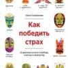 Ольга Соломатина «Как победить страх»