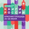 «Книги России» станет ежегодным фестивалем