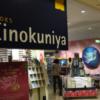 Японская сеть книжных магазинов выкупила почти весь тираж новой книги Мураками