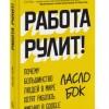 Ласло Бок «Работа рулит»