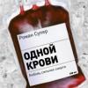 Роман Супер «Одной крови»