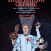 Максим Недякин «Искренний сервис»