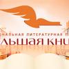 """9 декабря подведут итоги литературной премии """"Большая книга"""""""