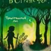 Кики Торп «В стране фей. Таинственный лес»