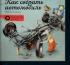 Мартин Содомка «Как собрать автомобиль»