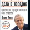 Дэвид Аллен «Как привести дела в порядок»
