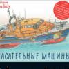«Спасательные машины» — иллюстрации Стивена Бисти
