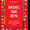 Сергей Абдульманов, Дмитрий Кибкало, Дмитрий Борисов «Бизнес как игра»