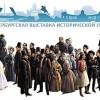 Выставка лучших исторических книг в Санкт-Петербурге