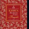 Галина Егоренкова и Наталия Нестерова «Книга Нового года и Рождества». МИФ