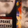Впервые издано полное собрание сочинений Ивана Грузинова