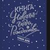 «Книга Нового года и Рождества. Наши дни» Галина Егоренкова, Наталия Нестерова и Олеся Гиевская МИФ