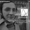 Объявлены лауреаты поэтической премии Аркадия Драгомощенко