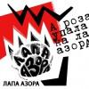 На X-м фестивале «Лапа Азора» наградят авангардистов