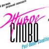 Международный фестиваль актуальной словесности «Живое слово: Post-Babel Condition»