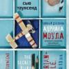 Сью Таунсенд «Тайный дневник Адриана Моула»