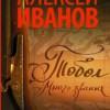 Роман Алексея Иванова «Тобол» экранизируют